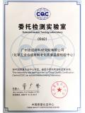 CQC检测实验室认证证书