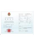 进出口商品检验鉴定机构资格证书...