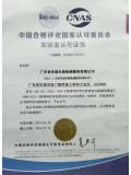 东莞实验室CNAS认证证书