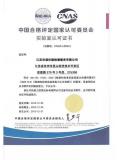 江苏实验室CNAS认证证书