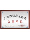 广东省标注化协会