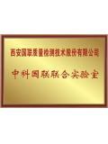中科国联联合检测实验室