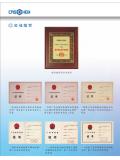 中国科学院优秀业绩