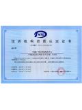 培训机构资质认证证书