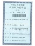 杭州哲博化工科技有限公司