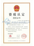 CAL资质认证证书