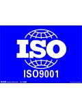 连云港ISO9001(质量管理体系)认证咨...