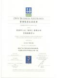 管理体系认证