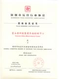 深圳玩具协会认证