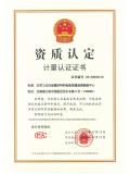 资质认定计量认证证书
