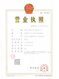 东莞市安磁电子科技有限公司营业执照...