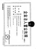 深圳市安磁认证检测有限公司...