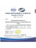 航测CNAS证书