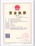 航测营业证书