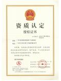 CAL涂料质量监督认可证书