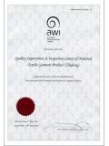 国际羊毛局证书(英文版)