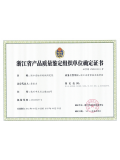 浙江省产品质量鉴定组织单位确定证书...