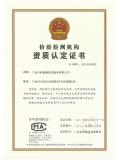 检验检测机构资质认定证书CMA...