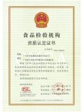 食品检验机构资质认定证书CMAF...