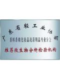 广东省轻工业协会推荐机构