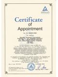 公明实验室-莱茵TUV证书