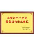 东莞市中小企业服务机构示范单位...