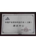 中国产业用纺织品行业(上海)测试中心...