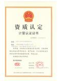 上海市计量认证授权检测机构...