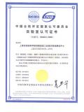 中国合格评定国家认可实验室 CNAS证书...