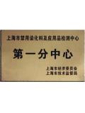 上海市禁用染化料及应用品检测中心...