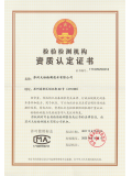 CMA检验检测机构资质认定证书...