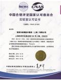 中国合格评定国家认可委员会实验室认可...