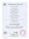 CCC证书模板