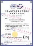 CNAS 中文