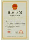 CMA计量认证证书