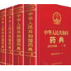 2015中国药典用菌