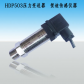HDP503液压传感器