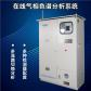 国产防爆在线气相色谱分析仪_防爆在线气相色谱分析仪系统价格_上海宜先环保仪器供