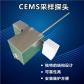 cems采样探头厂家_cems采样探头价格_cems采样探头技术特点_上海宜先环保仪器有限公司