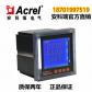 提供上海ACR220EFLH谐波表峰谷平网络电力仪表多少钱安科瑞