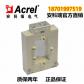 上海安科瑞AKH-0.66/K K-100*40 开口式电流互感器