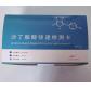 沙丁胺醇快速检测试剂盒