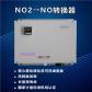 氮氧化物转化炉厂家批发_氮氧化物转化炉哪家好_氮氧化物转化炉技术特点_上海宜先供