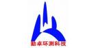 东莞市勤卓环境科技有限公司