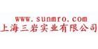 上海三岩实业有限公司