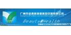 广州姿源美保健美容m88明升设备有限公司