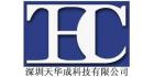 深圳市天华成科技有限公司
