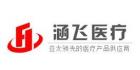 上海涵飞医疗器械有限公司