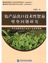 农产品出口技术性贸易壁垒问题研究