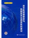 技术性贸易壁垒与我国技术法规体系的建设...